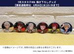 Star's Parade PREMIUM Tin Badge (July Unit Performance Ver.) Promotional Photo 2