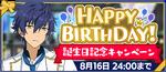 Jun Sazanami Birthday 2020 Banner