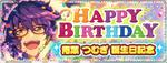 Tsumugi Aoba Birthday 2017 Banner