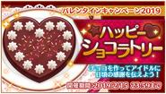2019 Valentine's Day Campaign Twitter Banner