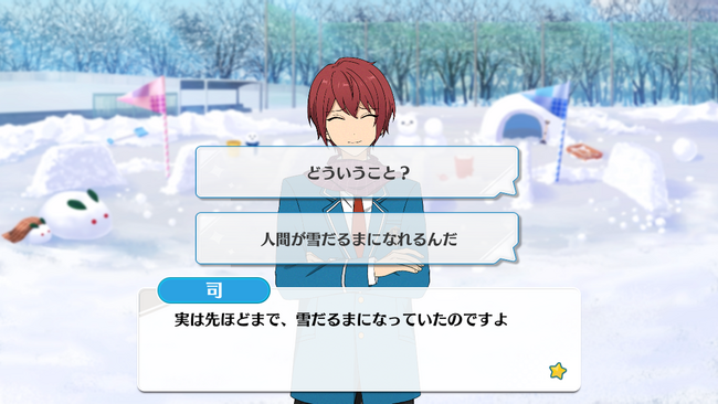 Throwing! A Snowy Silver-White Snowfight Tsukasa Suou Special Event 1.png