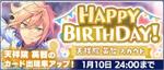 Eichi Tenshouin Birthday 2020 Scout Banner