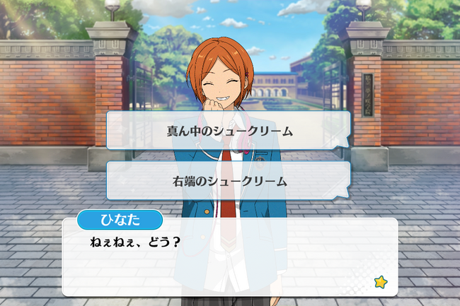 2wink Lesson Hinata Aoi Special Event 1.png