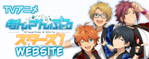 Ensemble Stars Anime Official Site Banner.png