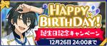 Mika Kagehira Birthday 2020 Banner