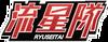 RYUSEITAI Logo.png