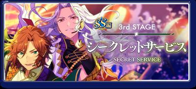 SS Arc/3rd Stage Secret Service Banner.png