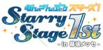 Starry Stage 1st Logo