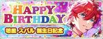 Subaru Akehoshi Birthday 2017 Banner
