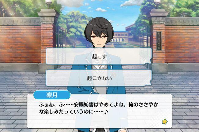 Knights Lesson Ritsu Sakuma Normal Event 1.jpg