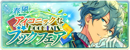 Spring Breeze*Iconic Book Fair Banner.png