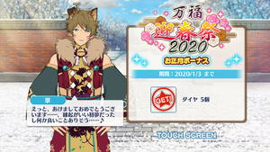 Midori Takamine 2020 New Year Login.png