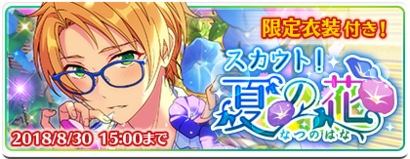 Summer Flowers Banner.png