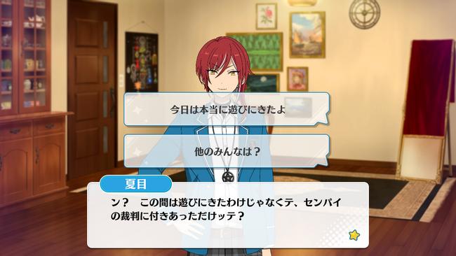 Cunning ◆ Wonder Game Natsume Sakasaki Special Event 1.png