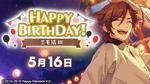 Madara Mikejima Birthday 2021 Twitter Banner