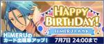 HiMERU Birthday 2021 Scout Banner