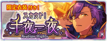 1001 Nights Banner.png