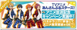 Anime Commemoration Panel Rally