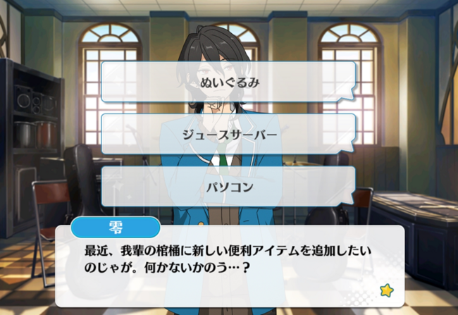 Rei Sakuma mini event light music club room.png