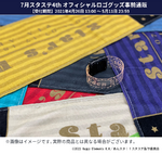 Star's Parade Cheering Towel Promotional Photo 3