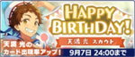 Mitsuru Tenma Birthday 2020 Scout Banner