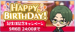 Keito Hasumi Birthday 2021 Banner