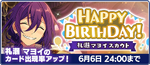 Mayoi Ayase Birthday 2021 Scout Banner