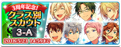3-A Class Scout Banner.png