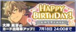 Koga Oogami Birthday 2021 Scout Banner
