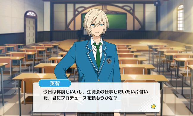 Eichi Tenshouin intimate event classroom.png