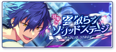 Beating Wings ◆ The Cloud-Scattering Solid Stage Banner.png