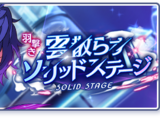 Beating Wings ◆ The Cloud-Scattering Solid Stage