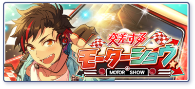 Intersecting/Motor Show Banner.png