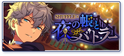 SHUFFLE × The Veil of Darkness and the Butlers Banner.png