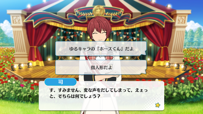 Summer Sky*Galloping Cheval Live Tsukasa Suou Special Event 1.png