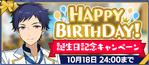 Yuzuru Fushimi Birthday 2020 Banner