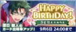 Keito Hasumi Birthday 2021 Scout Banner