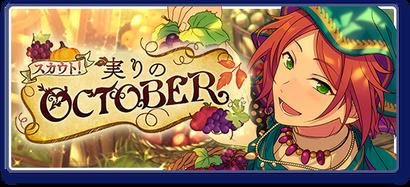 Fruitful OCTOBER Banner.png