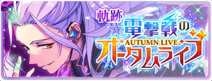 Kiseki★Blitzkrieg Autumn Live Banner.png