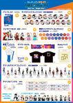 Dream Live Second Tour Bright Star Merchandise