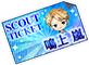 Knights Unit Collection Arashi Scouting Ticket