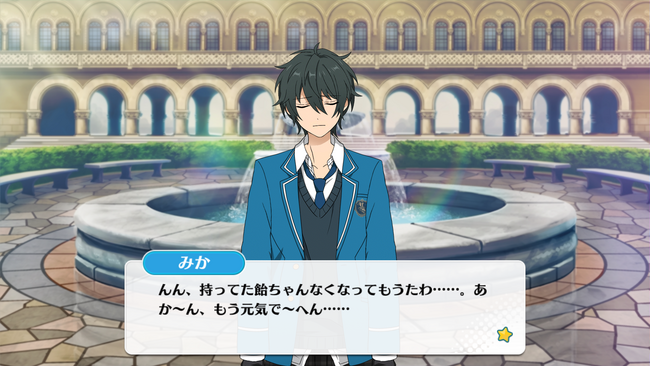 Mika Kagehira Intimate Event Fountain.png