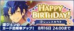 Jun Sazanami Birthday 2021 Scout Banner