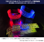 Star's Parade Light Bangle Promotional Photo 3