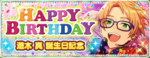 Makoto Yuuki Birthday 2017 Banner