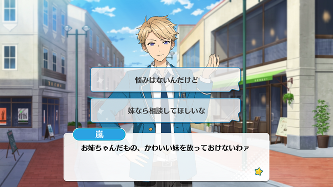 Requiem*Sword of Oaths and the Repayment Festival Arashi Narukami Normal Event 1.png