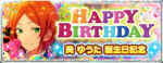 Yuta Aoi Birthday 2017 Banner