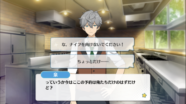 Cacophony◆Whirling Horror Night Halloween Izumi Sena Normal Event 1.png