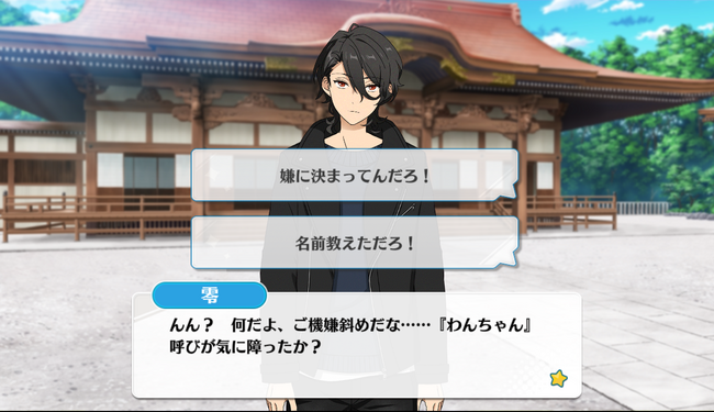 Reminiscence*The Crossroads of Each One Rei Sakuma Special Event 1.png
