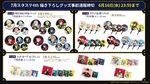 Starry Stage 4th Star's Parade July Newly-Drawn Goods Merchandise 2